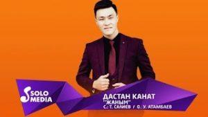Дастан Канат - Жаным