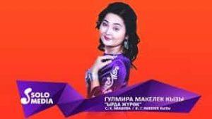 Гулмира Макелек кызы - Ырда журок