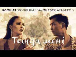 Мирбек Атабеков, Кәмшат Жолдыбаева — Тыңда мени