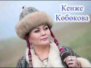 Кенже Кобокова - Ким менен