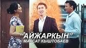 KG Эльмурат - Таарындын айтчы эмнеге