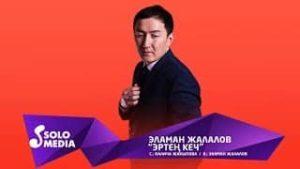 Эламан Жалалов - Эртен кеч