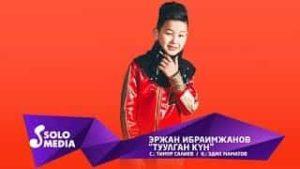 Эржан Ибраимжанов - Туулган кун