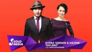 Курал Чокоев & Назми - Бул ким