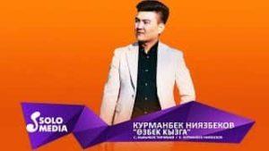 Курманбек Ниязбеков - Озбек кызга