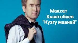 Максат Кыштобаев - Айжаркын