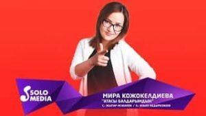 Мира Кожокелдиева - Атасы балдарымдын