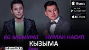 KG Эльмурат & Аваз Акимов - Келинчек