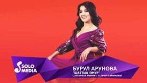 Фарида Карбосова - Шам чырагым