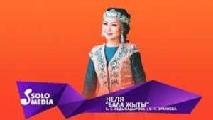 Неля - Бала жыты
