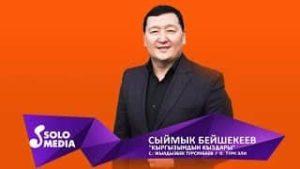 Сыймык Бейшекеев - Кыргызымдын кыздары