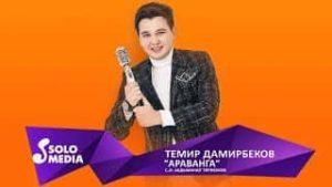 Темир Дамирбеков - Араванга