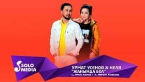 Урмат Усенов & Неля - Жанымда бол