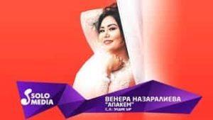 Венера Назаралиева - Апакем