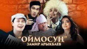 Замир Арыкбаев - Оймосун