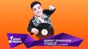 Адилет Уланбеков - Кыздар ай