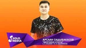 Арслан Садыбакасов - Окуучулук кунум