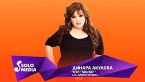 Динара Акулова - Курсташтар