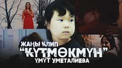 Умут Уметалиева - Кутмокмун