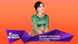 Самара Сабирова - Мен сенден кетейинчи