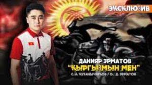 Данияр Эрматов - Кыргызмын мен